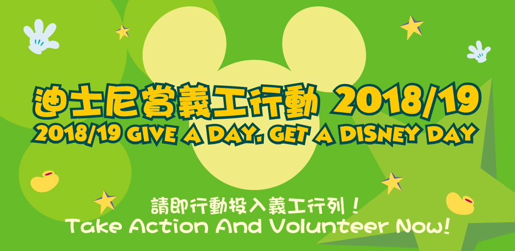 Free disney passes for volunteering